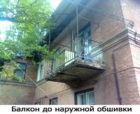 Тёплые окна, восстановление откосов, обшивка балконов - Обшивка балконов